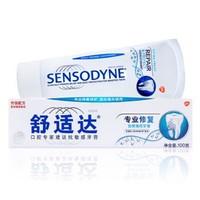 SENSODYNE 舒适达  抗敏感专业修复牙膏 Novamin 100g *3件 +凑单品