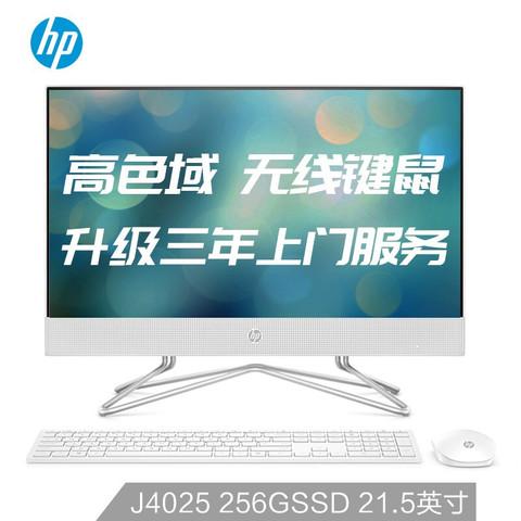 惠普(HP)小欧高清一体机电脑21.5英寸(J4025 4G 256SSD UMA 无线蓝牙 三年上门)FHD高色域