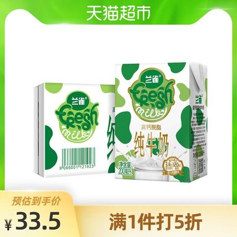 欧洲原装纯牛奶兰雀唯鲜脱脂牛奶200ml*24盒整箱低脂 *2件