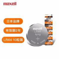日本麦克赛尔(Maxell)LR44/AG13/A76/L1154/357A纽扣电池10粒装 电子手表计算器儿童玩具/温度计/体温计 *5件