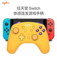 PXN 莱仕达 switch pro游戏手柄 泡芙黄