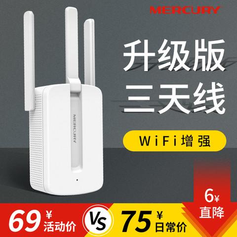 水星wifi信号扩大器
