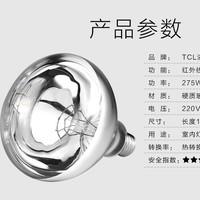 TCL壁挂式浴霸灯泡卫生间防水防爆取暖泡防爆 275w大灯泡