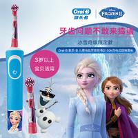 Oral-B 欧乐-B 儿童阶段型电动牙刷  升级款D100  爆款机皇自动旋转式充电式