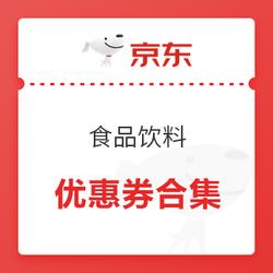 京东 食品饮料 优惠券集合