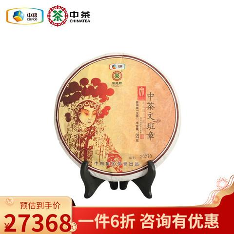 中粮中茶普洱生茶饼文班章高端古树茶2016年 一件(14饼)