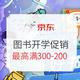 促销活动:京东 开学好书报到 自营图书 每满100-50,领券最高满300-200,PLUS满200-125