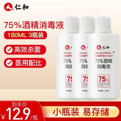 仁和 一次性 医用乙醇180ml(3瓶装)