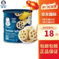 嘉宝(Gerber) 婴儿宝宝儿童零食磨牙米饼 *4件