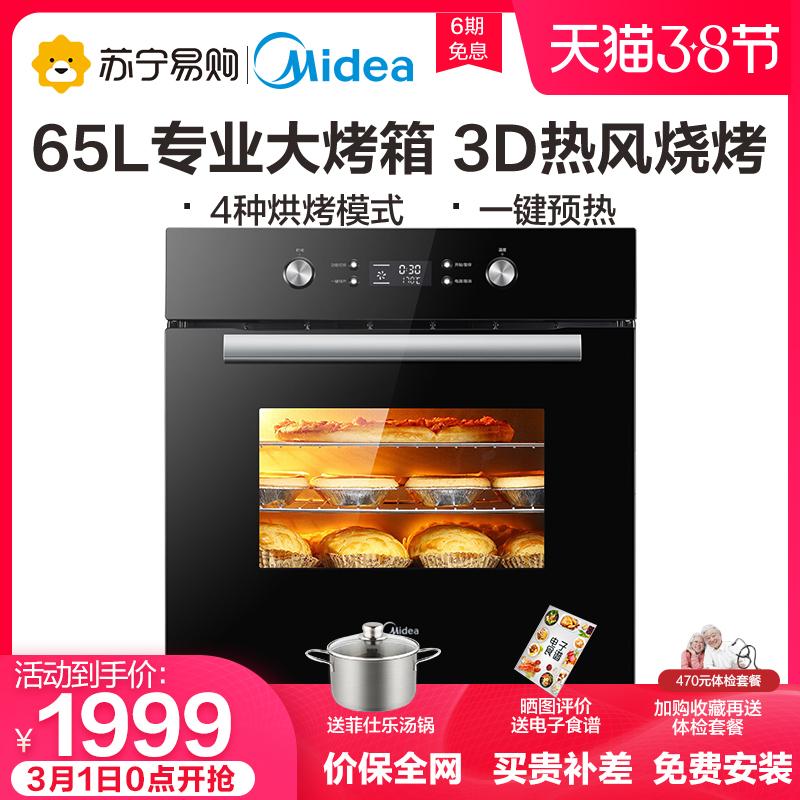 美的 (Midea) 嵌入式电烤箱 65L 家用大容量专业烤箱多功能大烤箱