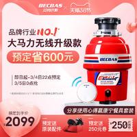 BECBAS 贝克巴斯 E70 食物垃圾处理器 红色