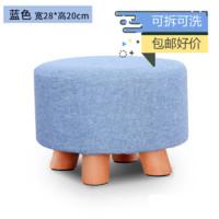 缘诺亿 布艺小凳子时尚家用客厅小圆凳沙发凳实木矮凳创意小板凳xq64#