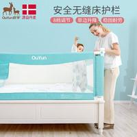 欧孕(OUYUN)升级床围栏婴儿床护栏 妮可绿(升级款)