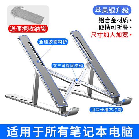 MC N3 笔记本电脑支架铝合金颈椎折叠便携式桌面增高托架散热器