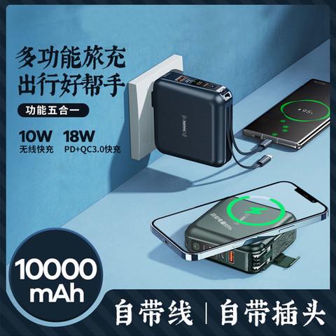 无线快充双向充电宝自带线带插头手机充电器头多功能手机支架