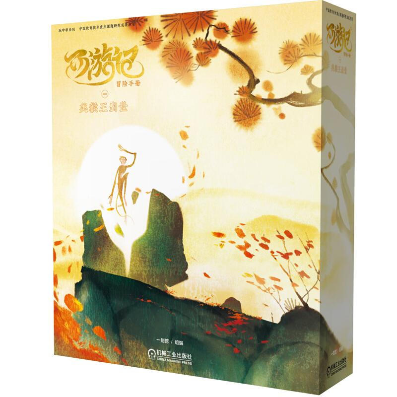 《西游冒险手册:美猴王出世》(盒装)