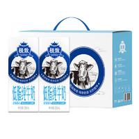 三元 极致 低脂纯牛奶 250ml*12盒 *2件