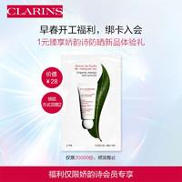 CLARINS 娇韵诗  清透防晒乳粉色SPF50PA+++ 2ml (试用装)
