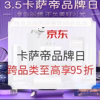 促销攻略:京东 3.5卡萨帝品牌日