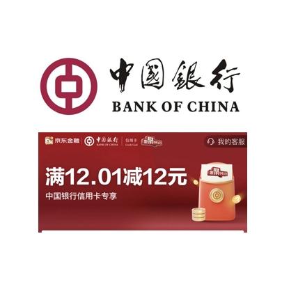 移动专享 : 中国银行 X 京东 4月-6月优惠活动