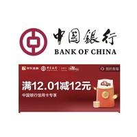 中国银行 X 京东 3月优惠活动