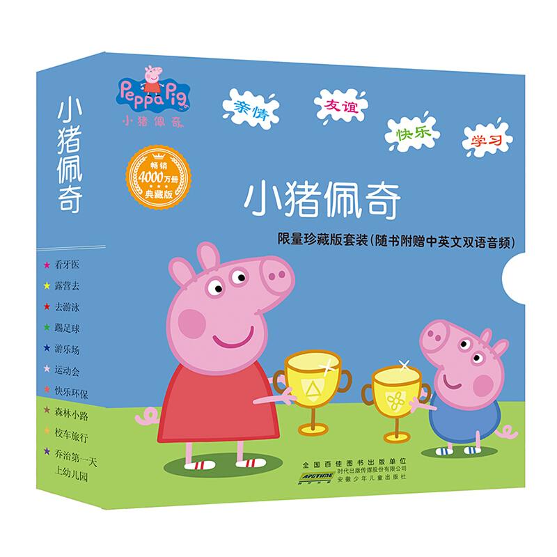 《小猪佩奇 第一辑》(套装共10册)