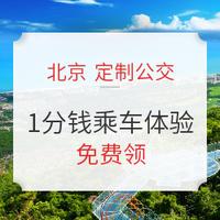 每人可领4次!北京-定制公交 工作日通勤礼包