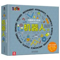 《STEAM科学盒子·机器人:问题解决力养成》(礼盒装)