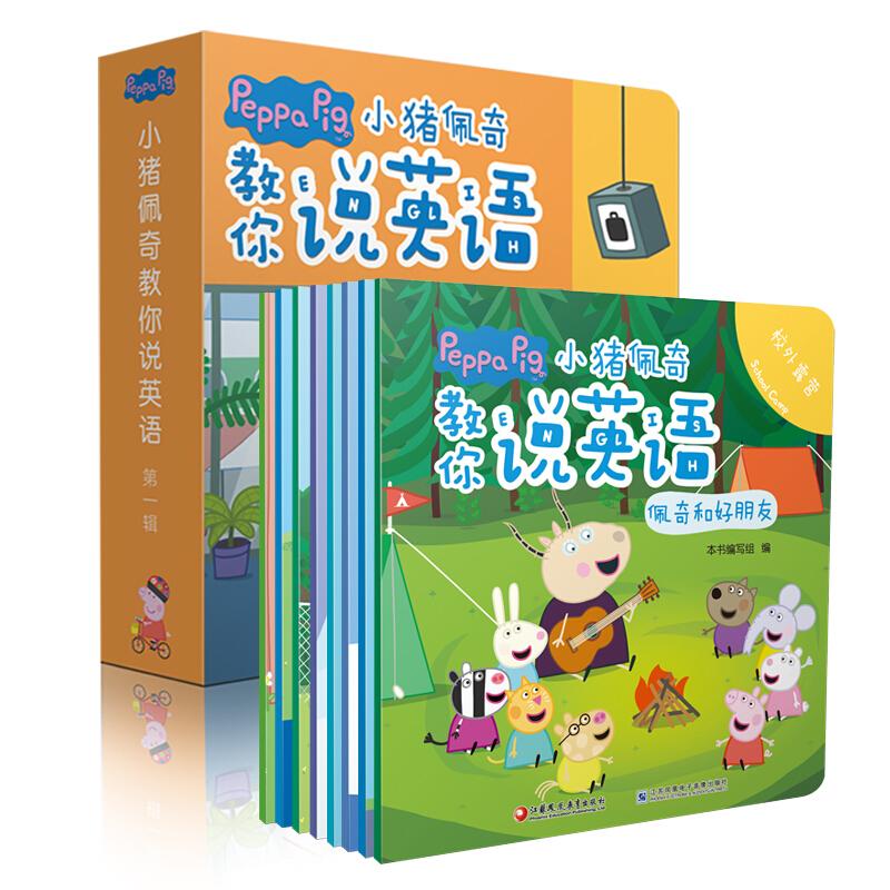 《小猪佩奇教你说英语 第一辑》(套装共8册)