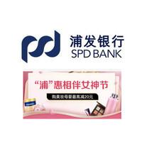 移动专享:浦发银行 X 京东 3月支付优惠