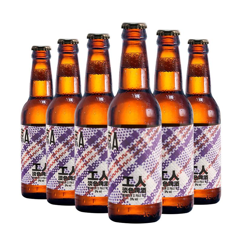 京A 工人淡色艾尔精酿啤酒 330ml*6瓶