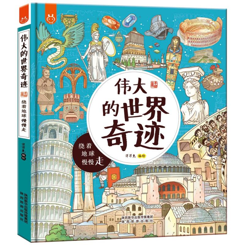 《洋洋兔童书·伟大的世界奇迹》