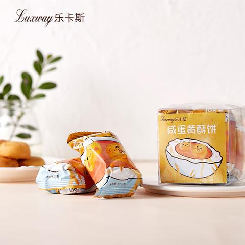 乐卡斯110g盒装一口球酥马来西亚原装进口小酥饼咸蛋黄味