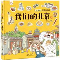 《古都探秘系列·我们的北京》(手绘版、精装)
