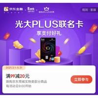 移动专享:光大银行 X 京东  3-5月PLUS联名卡支付优惠