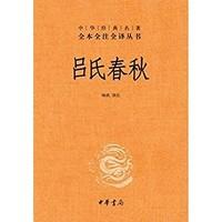 《呂氏春秋 上下冊》中華書局 Kindle電子書