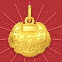 CHOW TAI FOOK 周大福 F179160  长命百岁锁 黄金吊坠 2.7g