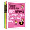 《用美国幼儿园课本学英语》(套装共3册)