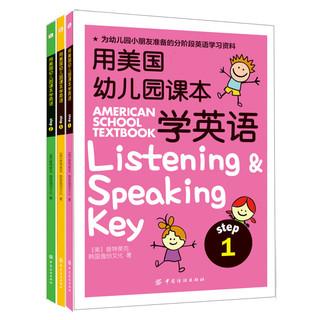 PLUS会员 : 《用美国幼儿园课本学英语》(套装共3册)