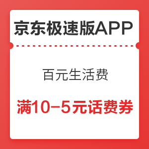 京东极速版APP 百元生活费