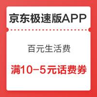 移动端:京东极速版APP 百元生活费