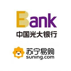 光大银行 X 苏宁易购  2021大促月优惠活动