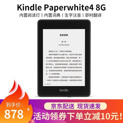 Kindle 亚马逊 Paperwhite4 电子书阅读器