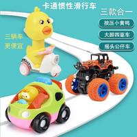 贝利雅 惯性小玩具 三款(小黄鸭+大脚车+公仔车)