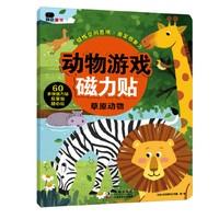 《邦臣小红花·动物磁力贴游戏·草原动物》