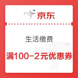 京东 生活缴费 领满100-2元水电燃优惠券