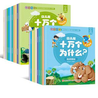 《幼儿版十万个为什么》全20册