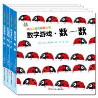 京东PLUS会员:《幼儿大脑训练游戏书》(套装共4册)