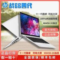 HP/惠普战66四代14/15.6英寸酷睿十一代i5 MX450轻薄学生笔记本电脑