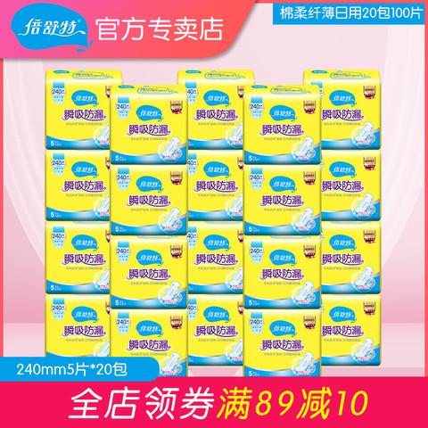 倍舒特卫生巾姨妈巾日用240透气100片官方批发特价整箱组合正品牌